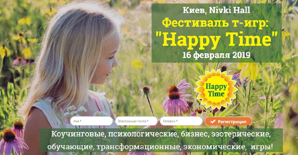 Фестиваль трансформационных игр Happy Time. Киев, 16 февраля 2019