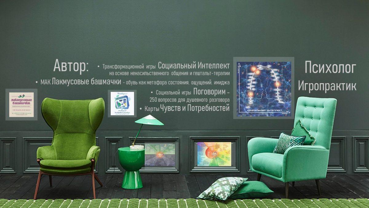 Любовь Куприенко - психолог Киев